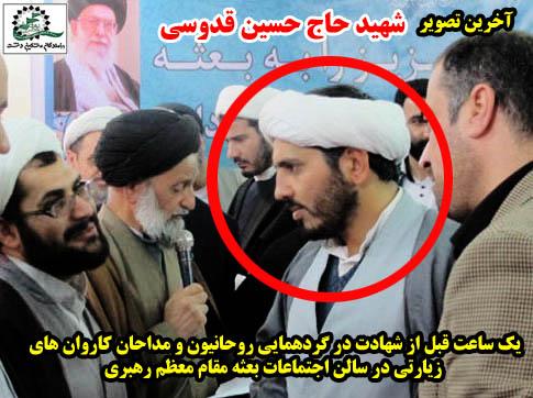 شهید حاج حسین قدوسی